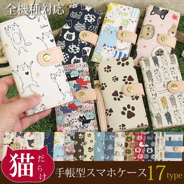 全機種対応 猫柄 生地 布 手帳型 スマホケース iP...