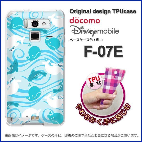 [DM便送料無料] docomo Disney mobile F-07E(デ...