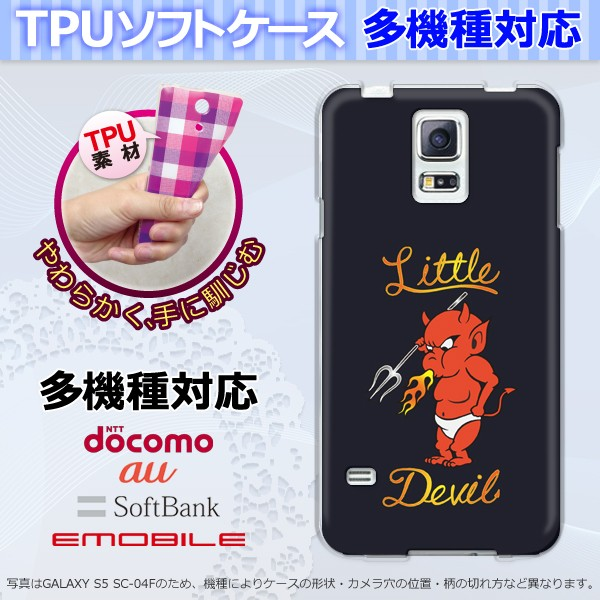 DM便送料無料★TPUカバー★SH-01G/SC-01G/SC-01F4...