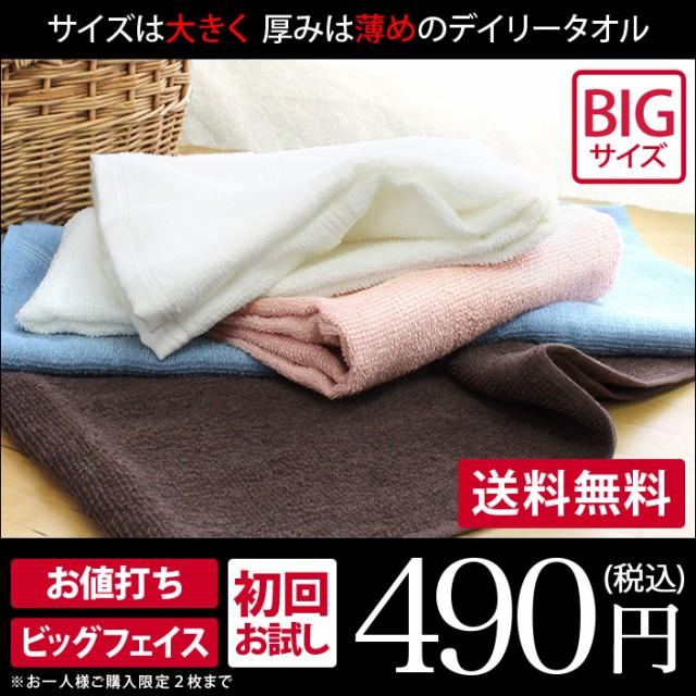 (送料無料)お試し 日本製 デイリータオル ビッ...