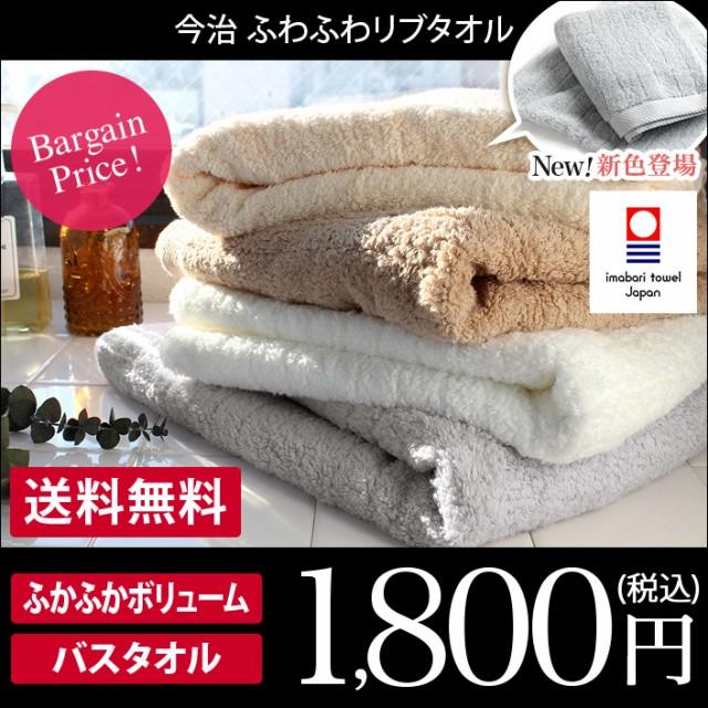 (送料無料)日本製 今治タオル ふわふわリブタオ...