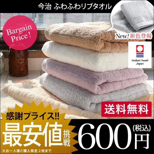 (送料無料)お試し 日本製 今治タオル ふわふわ...