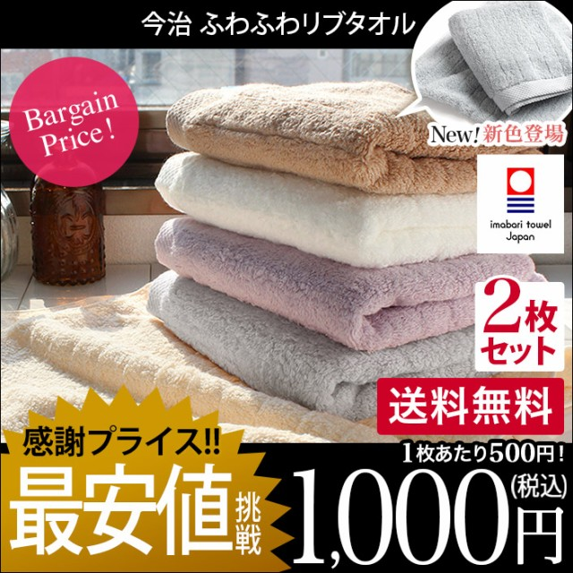 (送料無料)<同色2枚セット>日本製 今治タオル...