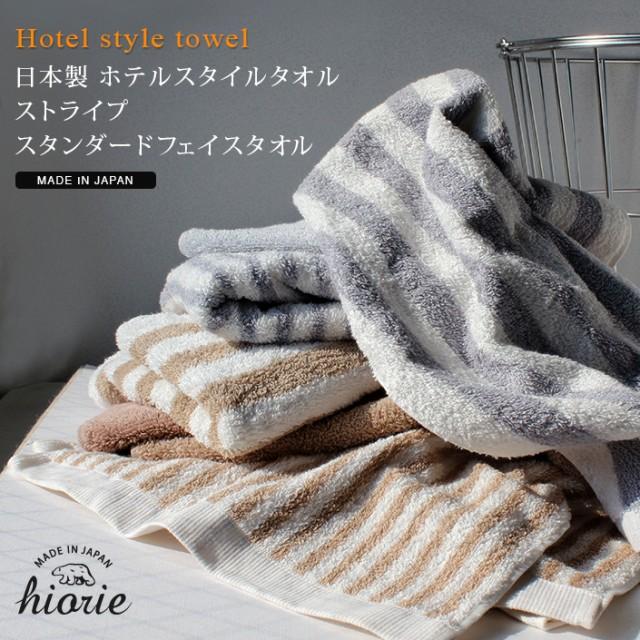 日本製 ホテルスタイルタオル フェイスタオル<ス...