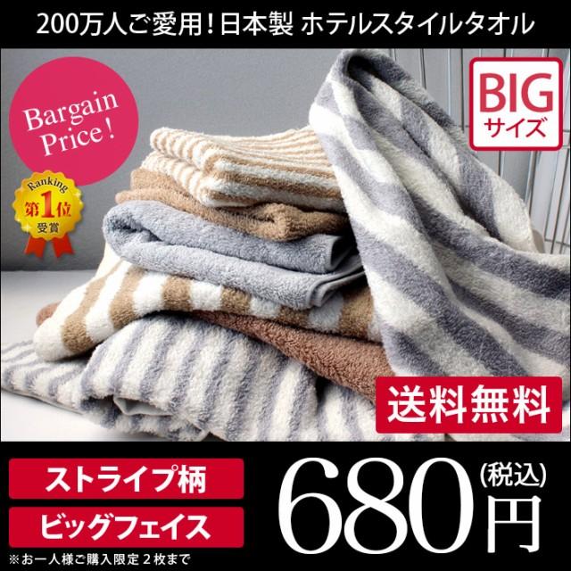 (送料無料)日本製 ホテルスタイルタオル ビッグ...