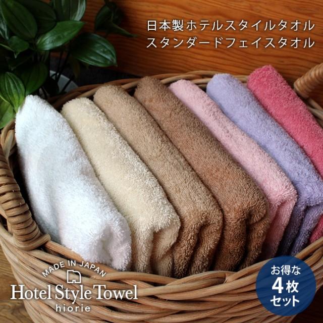 <同色4枚セット> 日本製 ホテルスタイルタオル ...