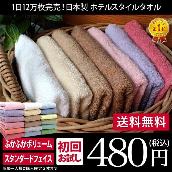 (送料無料)お試し 日本製 ホテルスタイルタオル スタンダード フェイスタオル <初回限定価格>おひとり様2枚まで