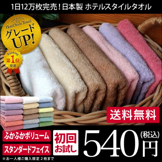 (送料無料)お試し 日本製 ホテルスタイルタオル...