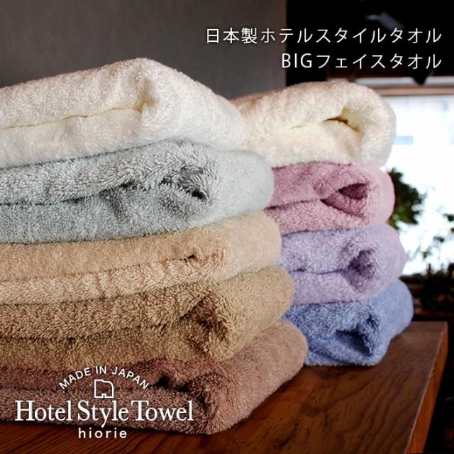 日本製 ホテルスタイルタオル ビッグ フェイスタ...