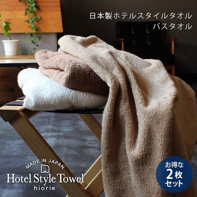 <同色2枚セット> 日本製 ホテルスタイルタオル ...