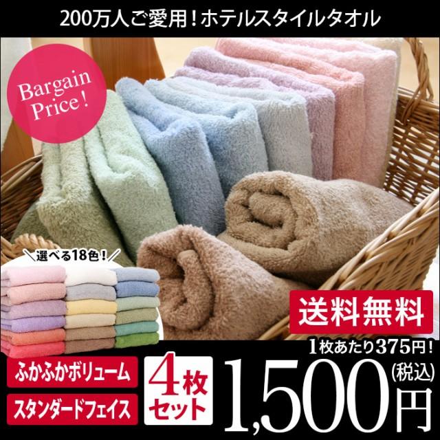 (送料無料)<同色4枚セット> 日本製 ホテルス...