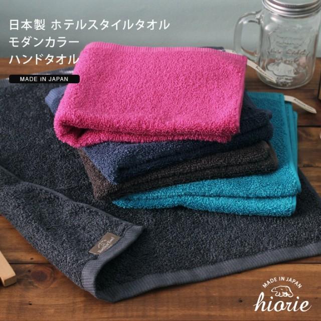 日本製 ホテルスタイルタオル モダンカラー ハン...