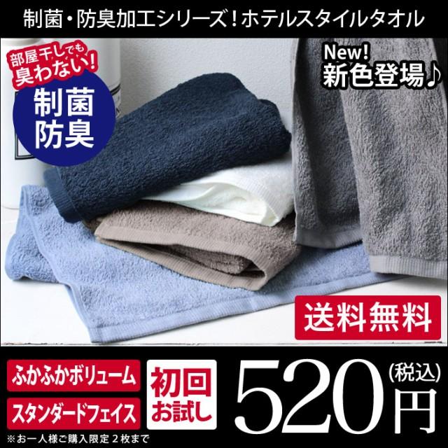 ★ (送料無料)お試し 日本製 ホテルスタイルタ...