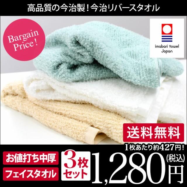 (送料無料)<同色3枚セット>日本製 今治タオル...