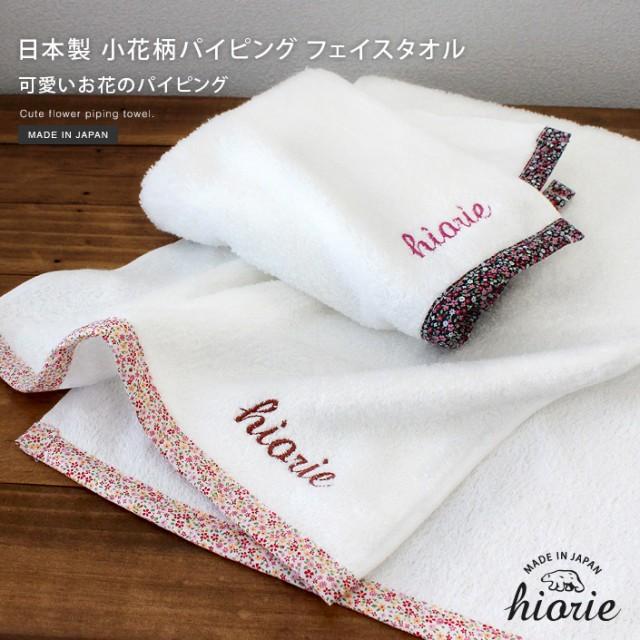 日本製 小花柄 パイピング フェイスタオル