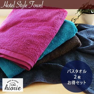 <同色2枚セット>日本製 ホテルスタイルタオル ...