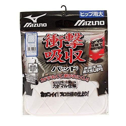 ミズノ ヒップパッド 大 52ZB00300