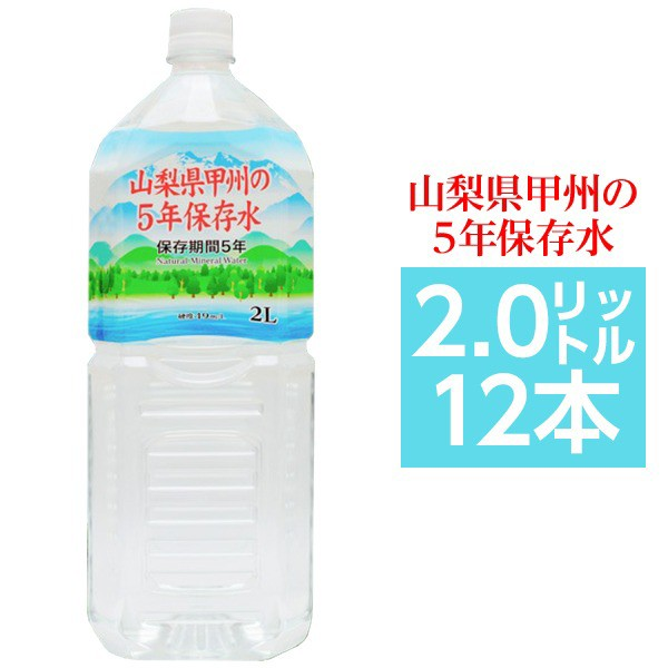 甲州の5年保存水 備蓄水 2L×12本(6本×2ケース...