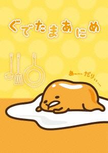 【DVD】ぐでたまあにめ(CD付)/ぐでたま [AVBD-922...
