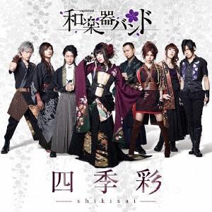 【予約要確認】【CD】四季彩-shikisai-(Type-C)(...