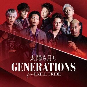 【予約】【CD】太陽も月も(DVD付)/GENERATIONS fr...
