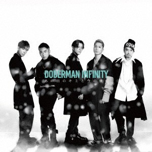 【CD】あの日のキミと今の僕に/DOBERMAN INFINITY...