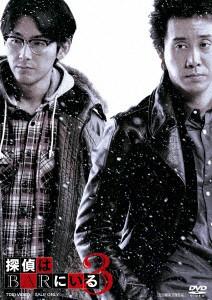 【予約要確認】【DVD】探偵はBARにいる3 ボーナス...