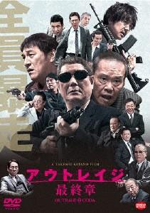 【DVD】アウトレイジ 最終章(通常版)/ビートたけ...