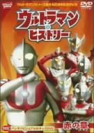【DVD】ウルトラマン・ヒストリー<赤の章>/ウル...