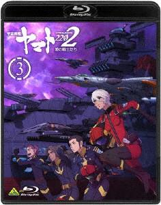 【Blu-ray】宇宙戦艦ヤマト2202 愛の戦士たち 3(B...