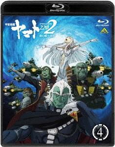 【予約要確認】【Blu-ray】宇宙戦艦ヤマト2202 愛...
