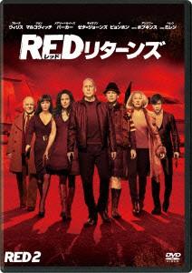 【DVD】REDリターンズ/ブルース・ウィリス [VWDS-...