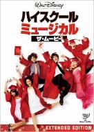 【DVD】ハイスクール・ミュージカル ザ・ムービー...