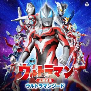 【CD】最新 ウルトラマン主題歌集 ウルトラマンジ...