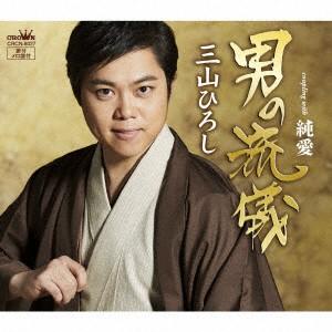 【CD】男の流儀(タイプA)/三山ひろし [CRCN-8027]...