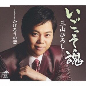 【CD】いごっそ魂(タイプB)/三山ひろし [CRCN-811...