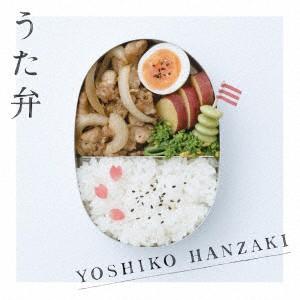 【CD】うた弁/半崎美子 [CRCP-40505] ハンザキ ヨ...