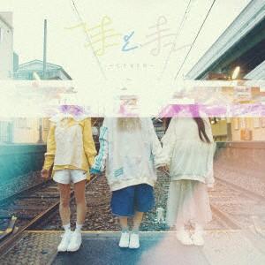 【予約要確認】【CD】手と手/CY8ER [IGS-2] サイ...