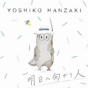 【CD】明日へ向かう人/半崎美子 [DDCZ-2015] ハン...