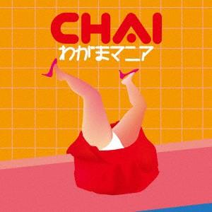 【CD】わがまマニア/CHAI [CHAI-6] チヤイ(CHAI)