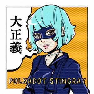 【CD】大正義/ポルカドットスティングレイ [PDSCD...
