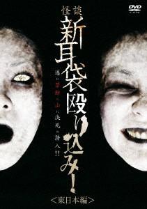 【DVD】怪談新耳袋 殴り込み!<東日本編>/ギンテ...