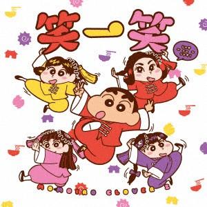 【CD】笑一笑〜シャオイーシャオ(しんちゃん盤)/...
