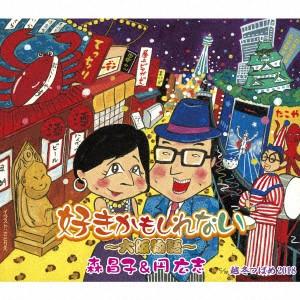 【CD】好きかもしれない〜大阪物語〜/森昌子&円広...
