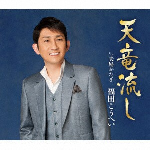 【CD】天竜流し/福田こうへい [KICM-30856] フク...
