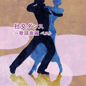 【CD】社交ダンス〜歌謡曲編 ベスト/ [KICW-5988]...