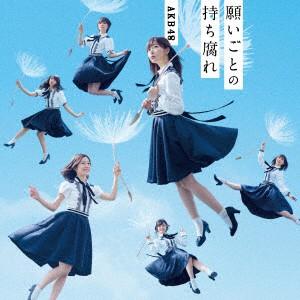 【予約】【CD】願いごとの持ち腐れ(Type C)(通常...