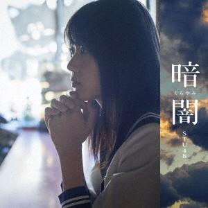 【予約】【CD】暗闇(Type A)(DVD付)/STU48 [KIZM-...
