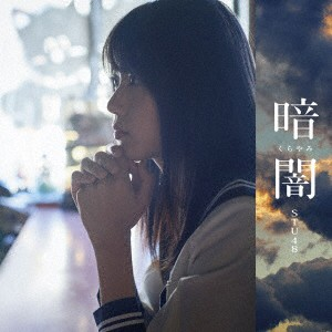 【CD】暗闇(Type A)(DVD付)/STU48 [KIZM-525] エ...