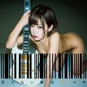 【予約要確認】【CD】言えない事は歌の中(脱衣盤)...